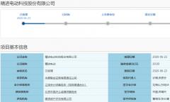 精进电动科创板IPO申请获受理 拟募资20亿升级扩产