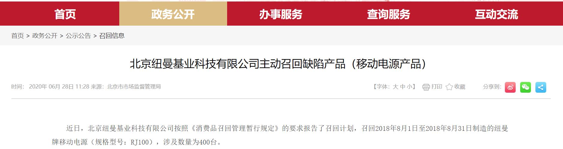 北京纽曼基业科技有限公司主动召回缺陷移动电源产品