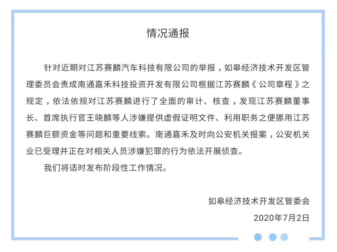 赛麟汽车确认翻车:董事长王晓麟涉嫌犯罪 当地已侦查