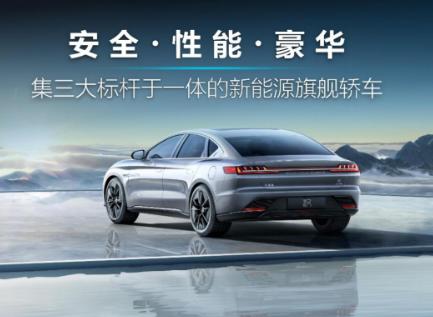 国产C级新能源旗舰轿车汉正式上市 预售两月订单已超2万台