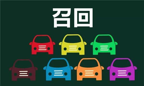 上半年汽车召回:电池隐患是新能源汽车召回的重要原因之一
