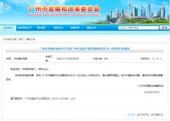 广州规划到2025年培育氢能及燃料电池相关企业超100家 建成加氢站50座以上
