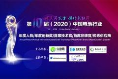 弘扬企业家精神 传播正能量:中国电池行业年度人物评选活动火热进行中