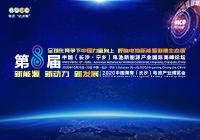 第8届中国(长沙·宁乡)电池新能源产业国际高峰论坛暨展会