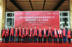 锂电设备生产商海目星9日科创板上市 市值近64亿元