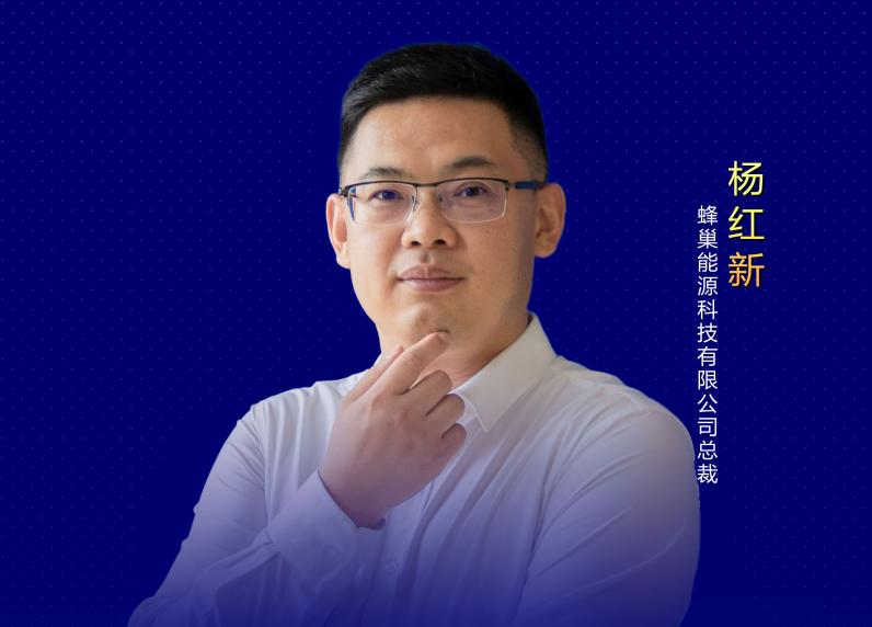 杨红新:未来的路上一起相伴前行、永攀高峰!