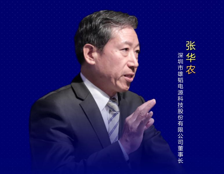 张华农:聚合更多资源、创造更大价值!