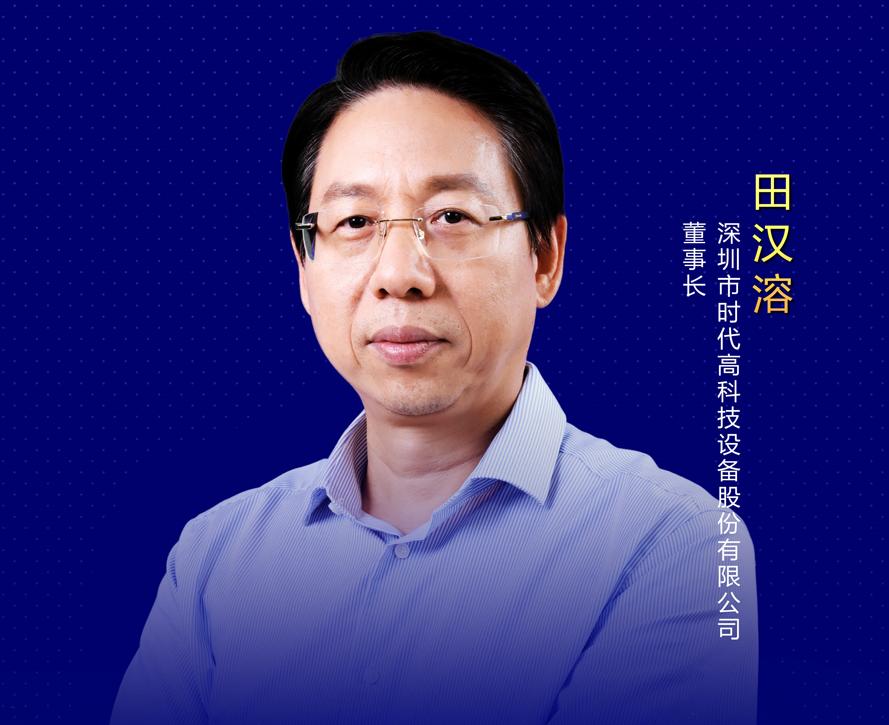 田汉溶:始终坚持技术驱动、匠心智造、品质为先!