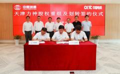 重磅!中国诚通与中国电科就天津力神股权重组及划转签约