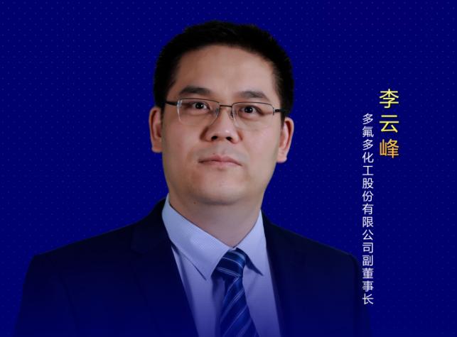 李云峰:多氟多愿与ABEC共同进步、拥抱创新、创造精彩!