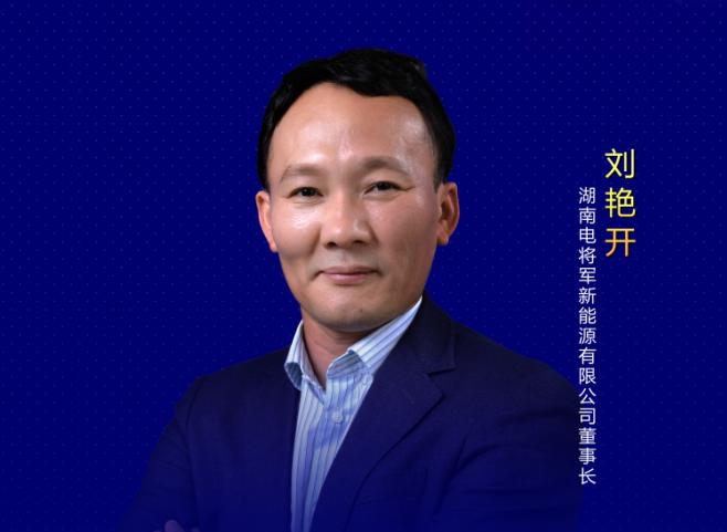 刘艳开:广交产业链良师益友、携手创辉煌!