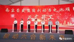 荣盛盟固利南京30GWh动力电池产业园一期12GWh项目开工