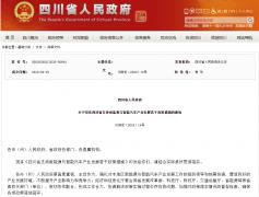 四川重金支持ballbet贝博篮球下注与智能汽车产业发展 单项奖金最高达4000万