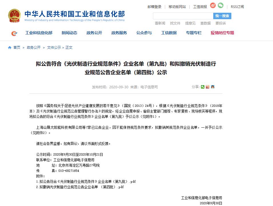 工信部公示第九批《光伏制造行业规范条件》企业名单