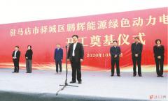 鹏辉能源绿色动力电池生产项目开工 总投资20亿元