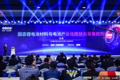 赣锋锂业刘明:固态电池是未来动力电池领域的重要发展趋势