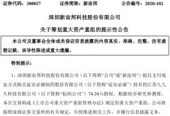 22.27亿元!新宙邦拟收购六氟磷酸锂生产商九九久科技74.24%股权