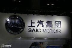 上汽集团1-10月新能源车销售19.3万辆 已超去年全年销量