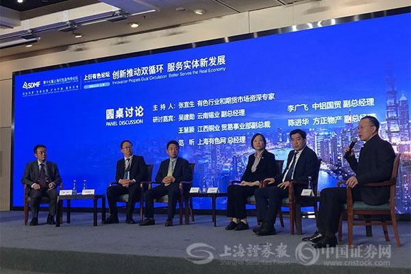 上期所王凤海:将推进动力电池相关金属期货等储备品种研发