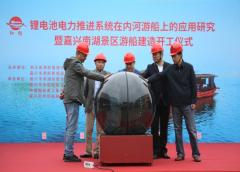 搭载磷酸铁锂电池 嘉兴南湖景区首艘锂电池动力游船开建