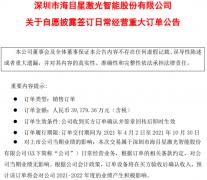 3.92亿元!海目星获宁德时代子公司锂电池高速激光制片机订单
