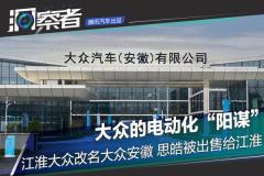 """大众电动化""""阳谋"""":江淮大众改名大众安徽 思皓被出售给江淮"""