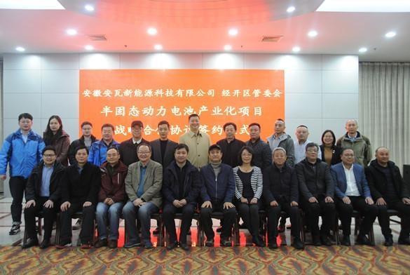 总投资约18亿元 安徽安瓦半固态动力电池产业化项目落户芜湖