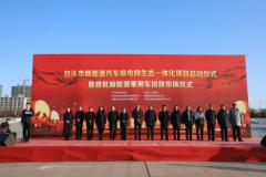 投资超50亿元!新能源汽车换电网生态一体化项目落户内蒙古包头
