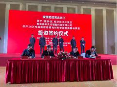 泰丰先行30亿高能密度锂电材料智能制造基地项目签约:一期年产能16万吨