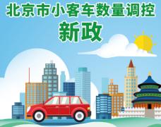 北京新能源车指标申请人数超过48.7万 摇号新政实施在即