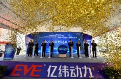 亿纬动力荆门圆柱电池产品线扩建投产 年产能提升至5GWh