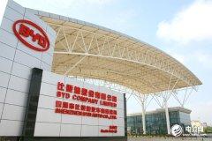 比亚迪拟配股融资近300亿港元 蚌埠20Gwh刀片电池项目已开工