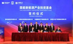 国家能源集团联合发起百亿新能源产业基金!百亿级新增光伏电池组件项目签约扬州