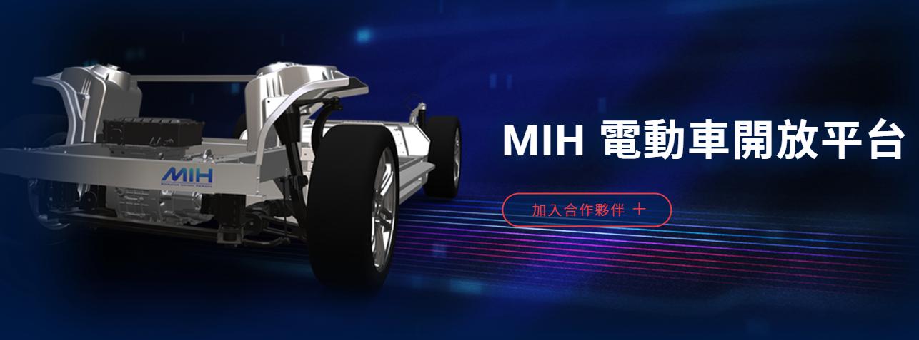 打造MIH开放平台  鸿海科技发力电动车产业