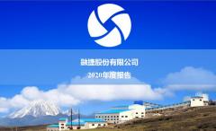 *ST融捷2020年销售锂精矿7.07万吨 锂矿采选业务扭亏为盈