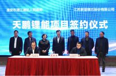 12.56亿投资之后 蔚蓝锂芯再投50亿扩产40亿AH圆柱锂电池