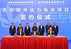 总投资300亿元!吉利42GWh动力电池项目落户江西赣州
