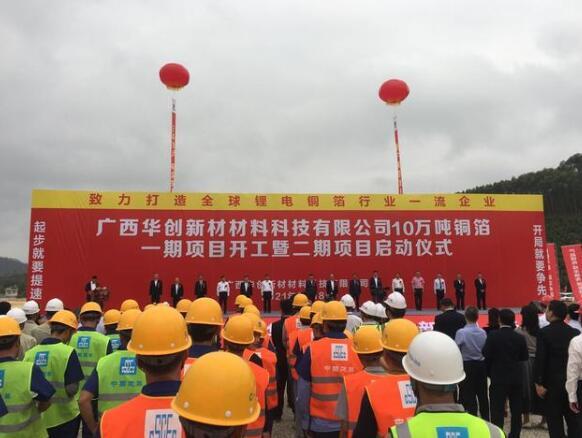 【铜箔周报】SK集团将投近7000亿韩元在马来西亚建铜箔厂!广西华创新材10万吨铜箔项目正式开工