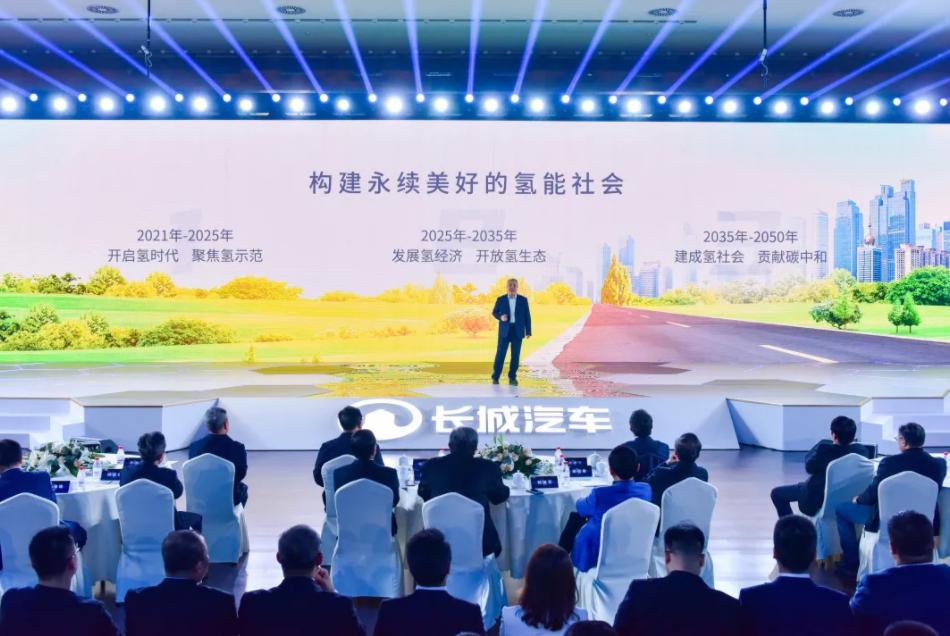 长城汽车将再投30亿用于氢能领域研发 全球首款C级氢燃料电池SUV今年推出