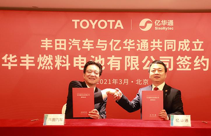 亿华通拟与丰田45亿日元在华设燃料电池系统公司 首款产品年内投入市场
