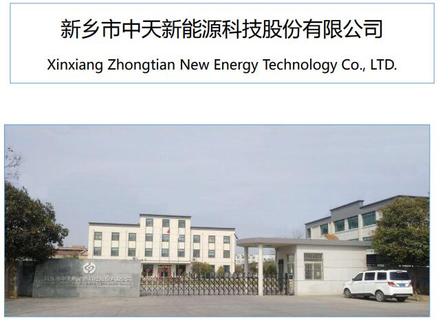 中天新能去年营收1.31亿元 锰酸锂材料年产能达6000吨