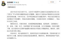 北京丰台一储能电站突发火灾:2名消防员牺牲 1名电站员工失联