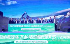 2021年新能源汽车下乡活动首站在江苏启动 52款车型参与