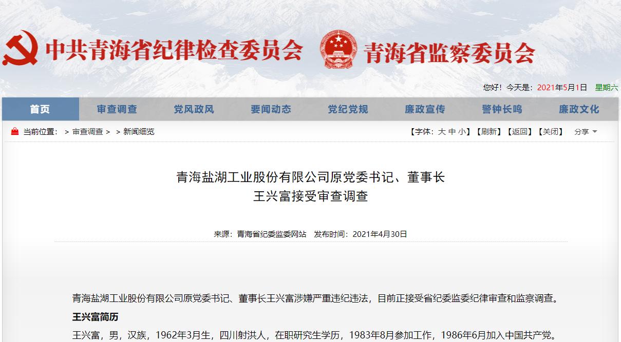*ST盐湖原董事长王兴富被查!在任期间年亏损最高达458.6亿