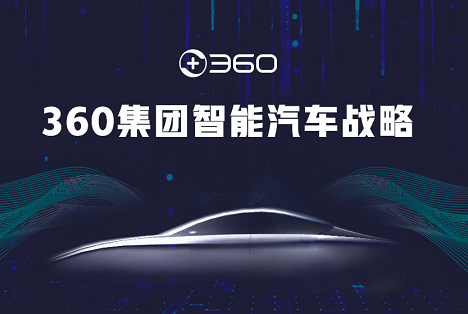 360官宣造车:携手哪吒汽车 或将发布智能汽车战略