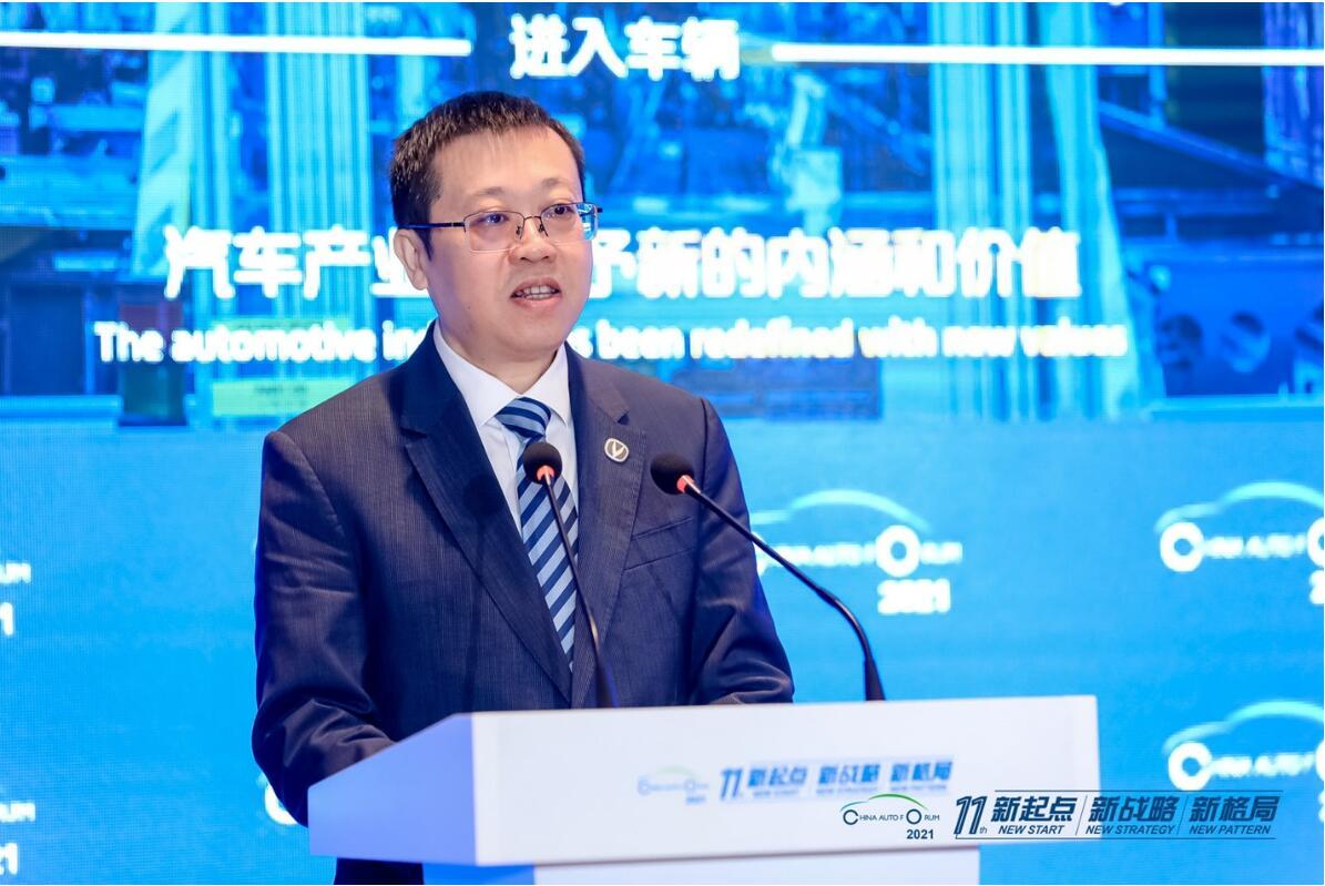 长安汽车总裁王俊:激发创新潜能 焕新向上动能