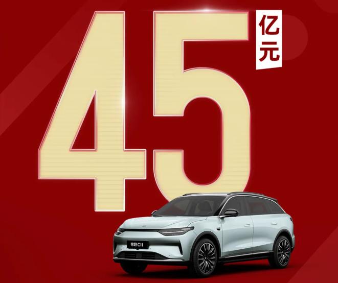 造车新势力零跑完成45亿元融资 杭州国资投资30亿元
