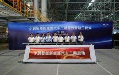 小鹏智能新能源汽车二期项目开工 肇庆基地年产能将增至20万辆