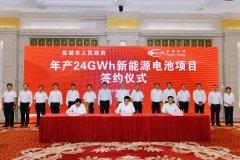 再落一子!孚能科技24GWh新能源电池新基地签约安徽芜湖