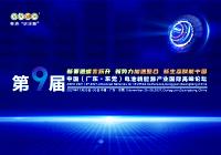 第9届中国(广东·东莞)电池新能源产业国际高峰论坛组委会